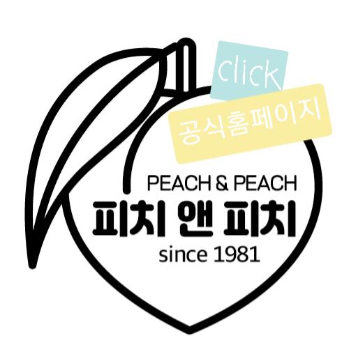 피치앤피치 공식 홈페이지 바로가기!!!