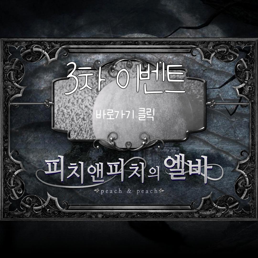 3차 ☆인스타 이벤트☆ 바로가기(클릭)